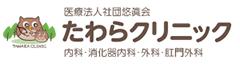 医療法人社団悠眞会 たわらクリニック 内科・消化器内科・外科・肛門外科