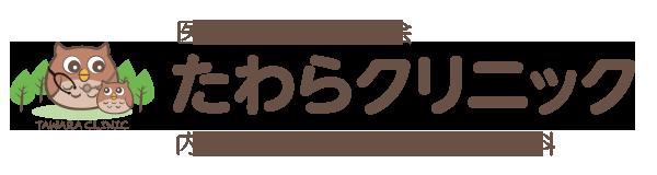 たわらクリニック -医療法人社団悠眞会-